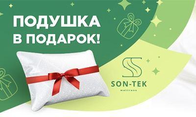 Подушка в подарок при покупке матраса в Кирове
