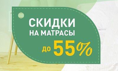 Матрасы Son-Tek со скидкой Киров