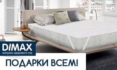 Подушка Dimax в подарок Киров