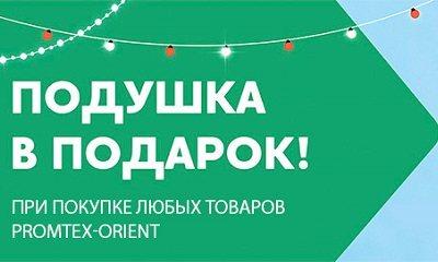 Подушка в подарок при заказе товаров Промтекс Ориент в Кирове