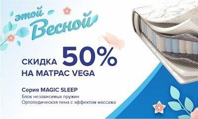 Скидка 50% на матрас Corretto Vega Киров