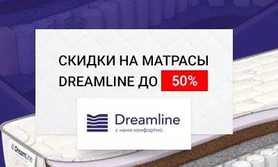 Матрасы Dreamline со скидкой в Кирове